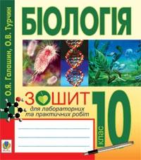 Біологія. Зошит для лабораторних та практичних робіт 10 клас