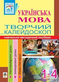 Українська мова. Творчий калейдоскоп. 1-4 класи