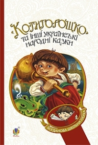 Котигорошко та інші українські народні казки