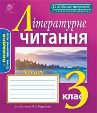 Літературне читання. Робочий зошит 3 кл.  до підручника В.О. Науменко. За оновленою програмою