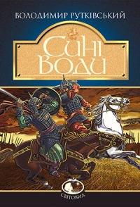 Сині Води : історичний роман