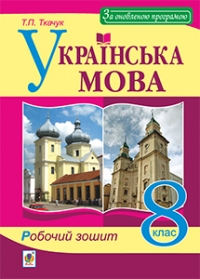 Українська мова. Робочий зошит 8 клас