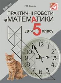 Практичні роботи з математики 5 клас