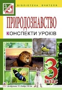 Природознавство. Конспекти уроків 3 клас