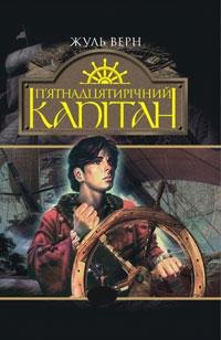П'ятнадцятирічний капітан: Роман