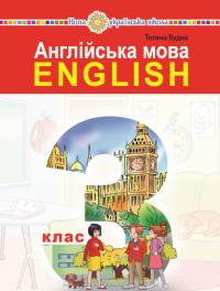 Англійська мова. English: підручник для 3 класу закладів загальної середньої освіти