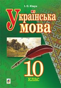 Українська мова. Електронна складова 10клас