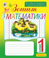 Зошит з математики. 1 клас . Ч. 2 до підр. Ф.М.Рівкінд. За оновленою програмою