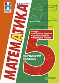 Математика 5 клас. Навчальний посібник