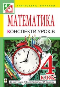Математика. Конспекти уроків. 4 клас