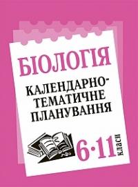 Біологія. Календарно-тематичне планування 6-11 класи