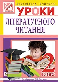 Уроки літературного читання 2 клас