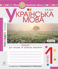 Українська мова : зошит для письма та розвитку мовлення : 1 кл. : у 2 ч. : Ч. 2