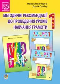Методичні рекомендації до проведення уроків навчання грамоти 1 клас