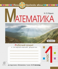 Математика. 1клас. Робочий зошит (до підручника Н.П. Листопад) Ч.2