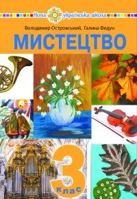 """""""Мистецтво"""" підручник інтегрованого курсу для 3 класу закладів загальної середньої освіти"""