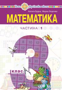"""""""Математика"""" підручник для 3 класу закладів загальної середньої освіти (Ч.1)"""