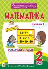 Математика. Робочий зошит 2 кл. Ч. 1 до підр. Рівкінд. За оновленою програмою
