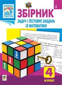 Збірник задач і тестових завдань із математики 4 клас