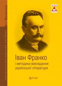Іван Франко і методика викладання української літератури : навчально-методичний посібник