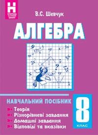 Алгебра.8 клас. Навчальний посібник