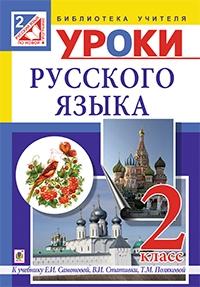 Уроки русского языка 2 класс