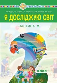 """""""Я досліджую світ"""" підручник для 2 класу закладів загальної середньої освіти (у 2-х частинах). Ч.2"""