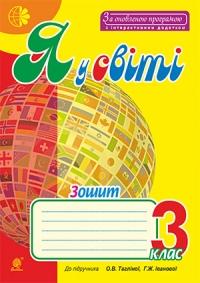 Я у світі. Зошит 3 кл. до підручника О.В. Тагліної, Г.Ж. Іванової. За оновленою програмою