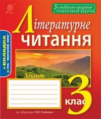 Літературне читання. Робочий зошит 3 кл. до підр. О.Я. Савченко. За оновленою програмою