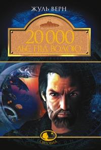 20 000 льє під водою: Роман