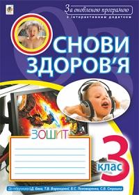 Основи здоров'я. Зошит 3 кл. до підр. І.Д. Беха, Т.В.Воронцової та ін. За оновленою програмою