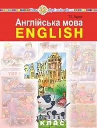 Англійська мова 1клас.Електронна складова підручника