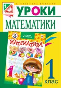 Уроки математики 1 клас