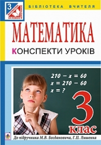 Математика. Конспекти уроків 3 клас