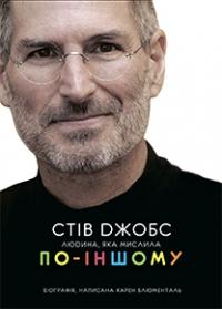 Стів Джобс: людина, яка мислила по - іншому