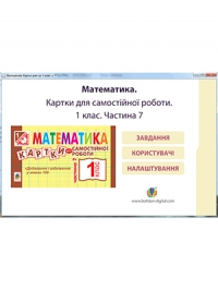 Математика. Картки для с.р. 1 клас. ч. 7