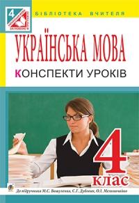 Українська мова. Конспекти уроків. 4 клас