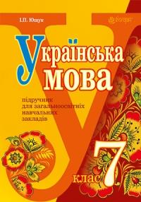 """""""Українська мова"""" підручник для 7 класу.ІІІ чверть. Електронна складова"""