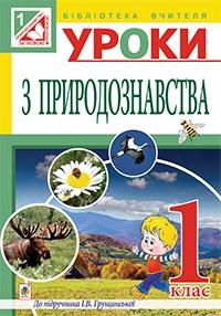 Уроки природознавства 1 клас