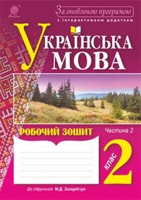 Українська мова. Робочий зошит. 2 кл. Ч.2 до підруч. Захарійчук. За оновленою програмою