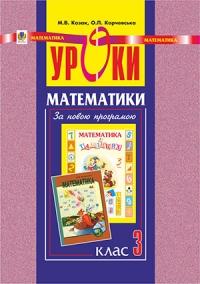Уроки математики. 3 клас. Посібник для вчителя
