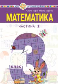 """""""Математика"""" підручник для 3 класу закладів загальної середньої освіти (Ч.2)"""