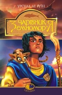 Чарівник Земномор'я: Фантастичний роман