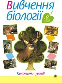 Вивчення біології у 8 класі. Конспекти уроків