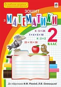 Зошит з математики. 2 клас. до підр. Рівкінд. За оновленою програмою