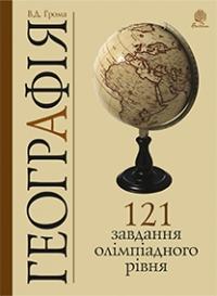 Географія. 121 завдання олімпіадного рівня