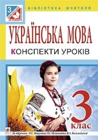 Українська мова. Конспекти уроків. 3 клас