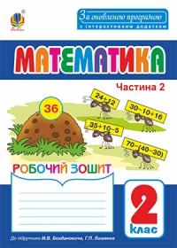 Математика. Робочий зошит. 2 кл. Ч. 2. до підр. Богдановича, Лишенка. За оновленою програмою