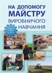 На допомогу майстру виробничого навчання