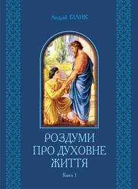 Роздуми про духовне життя. Книга 1